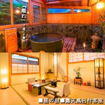 ◆【別館離れ】半露天風呂付客室(8畳)【禁煙】
