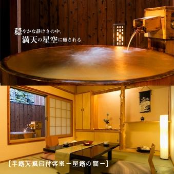 半露天風呂付-星露の間-◆(和室6畳)【禁煙】