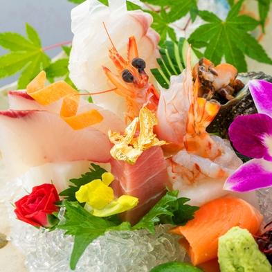 ◆贅沢三昧♪『お造り』&『和牛ミニステーキ』&『鮑』<特選和会席〜菊〜>【夕朝食付】
