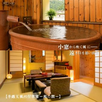 ☆半露天風呂付客室【茜の間】【禁煙】