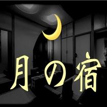 離れ 月の宿