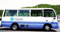 送迎バス (26名様迄)