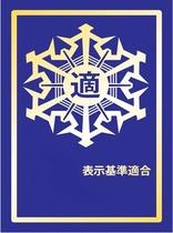 表示基準適合★湖南広域消防局より、ゴールド認定!!