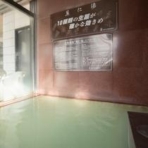 *【お風呂(薬湯)】健康促進や美容にも人気のお風呂です。