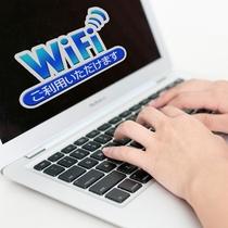 *全館FREE Wi-Fi完備!で快適に調べ物を。