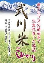 武川米の紹介