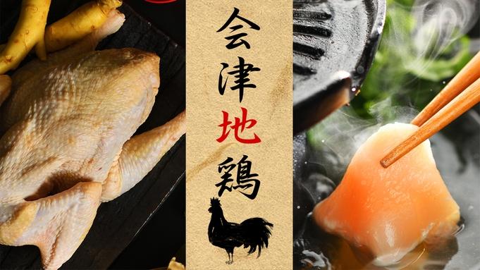 【秋冬旅セール】幻のブランド地鶏≪会津地鶏の焼きしゃぶ≫+ 会津の味覚満喫ハーフバイキング♪