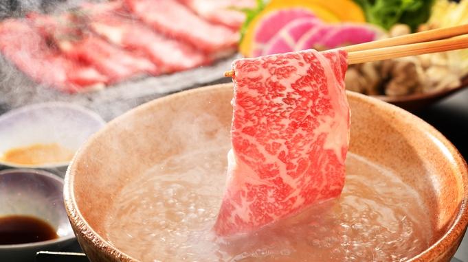 【料理長厳選★福島牛のしゃぶしゃぶ -松-】福島が誇る高級ブランド牛×地元の新鮮野菜を贅沢に堪能♪