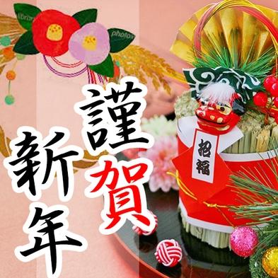【年末年始プラン】★源泉掛け流しの湯★渓流の絶景★会津の味覚★を満喫!年末年始は当館でごゆるりと♪