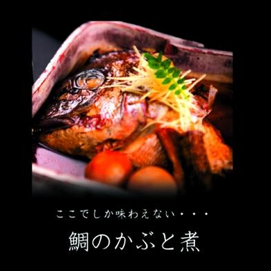 """≪板長おすすめ極上会席≫自慢の匠の味""""鯛の兜煮""""を堪能!人気おもてなし弁当付き ♪"""
