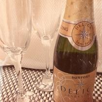 記念日スパークリングワイン