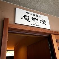 貸切岩盤浴「癒楽凛~yururi~」入口