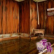 華椿館7階展望大浴場【ひのき風呂】