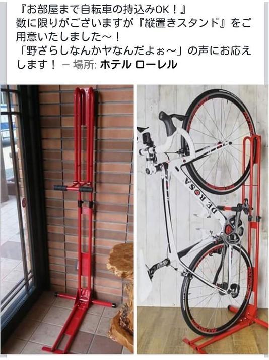 自転車スタンド ブログ写真