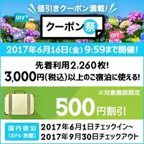 3000円以上のご予約ですぐ使える!500円クーポン対象宿です★