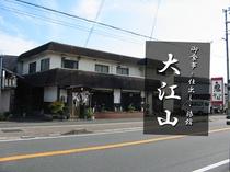 大江山食堂