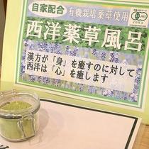 *本日の薬草 自家配合・有機栽培した薬草を使ったお風呂
