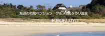海辺の和風ペンション壱岐牧場