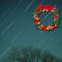 星のきれいな岡山いこいの村で、ロマンチックな聖夜の気分に浸りませんか♪