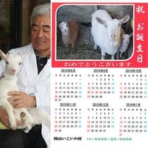 好きな動物さんと記念撮影→写真カレンダーに