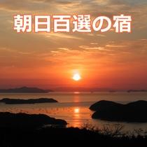 「朝日百選」に選出されている宿!展望風呂から望む日の出は感動!!