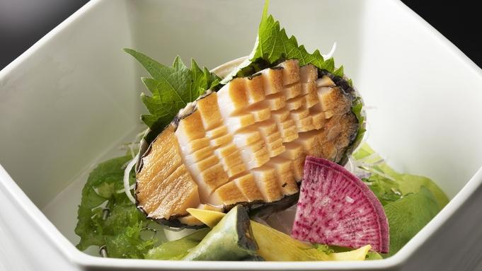 【部屋食×贅沢食材】選べる鮑の調理方法 おこもりステイ〜贅沢食材を愉しむ会席料理〜