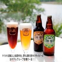 池の平ホテルグループの地ビール工房で造られた【地ビールドンケル・ピルスナー】もお楽しみ頂けます。