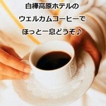 ウェルカムコーヒーのサービスをしております。 ほっと一息どうぞ♪
