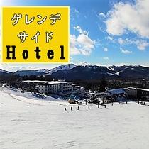 ゲレンデサイドホテル♪スキーに便利です。