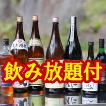 信州の地酒が飲み放題をお楽しみいただけます♪