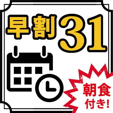 ◎【早割31】31日前までの早期割プラン(朝食付)《駐車料金無料/Wi-Fi/シモンズベッド》