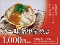 追加料理:カニ味噌甲羅焼き