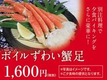 追加料理:ボイルずわい蟹足