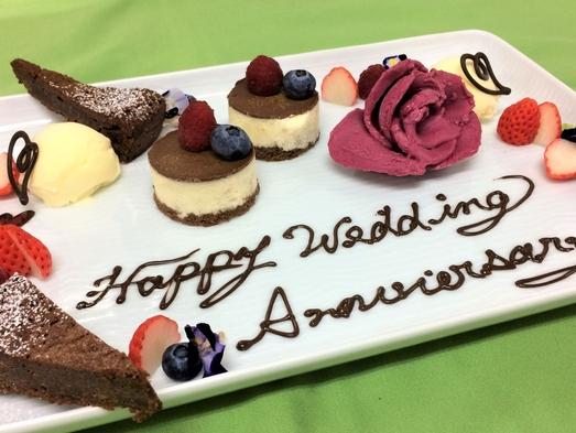 【ホテルde 記念日】大切な方へのサプライズ♪ 夕食は和会席or洋食コースでお祝いを♪