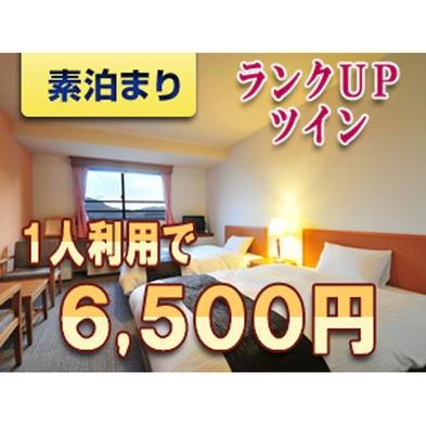 【平日限定◆素泊まり】≪ランクUPツインのお部屋≫を贅沢に1名利用♪平日のシングルユースがお得!