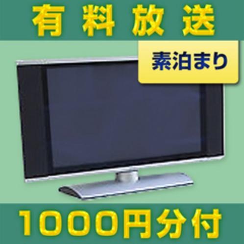 有料放送1000円分付き!お部屋でま〜ったりされたい方へ・・・
