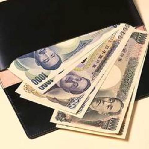 【現金でのお支払いで、お得!】≪ニコニコ現金特価プラン≫
