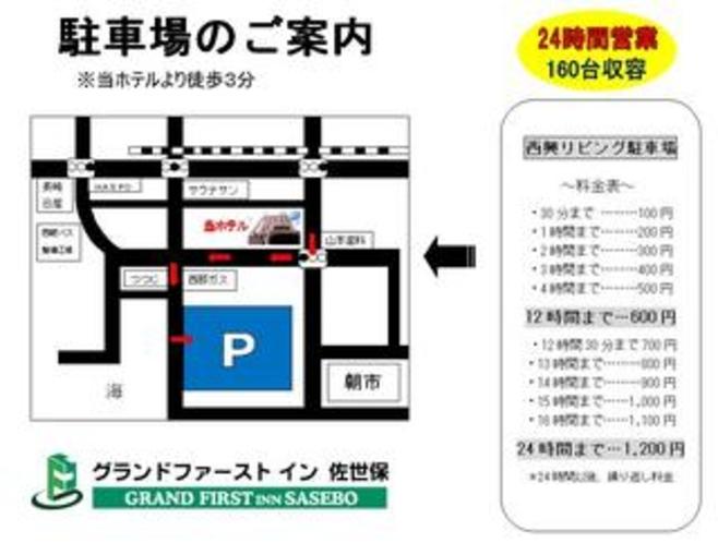 西興リビング駐車場