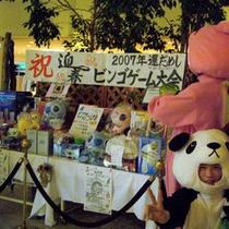 《GW/夏休み/年末年始イベント》ビンゴゲーム大会