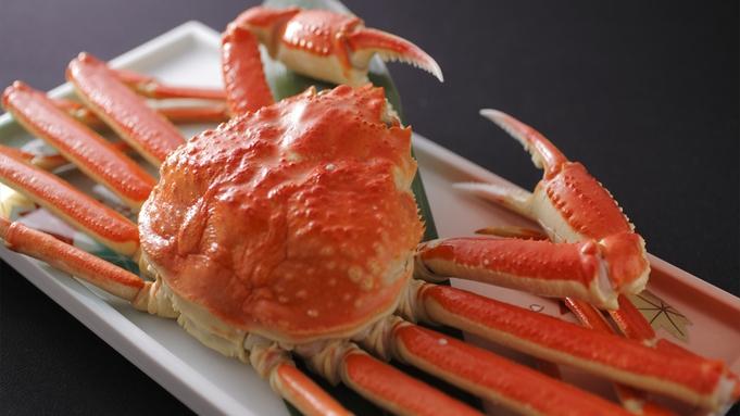 """【""""大茹で蟹""""を含むカニ3杯フルコース】""""ドーン!""""っと大盤振舞!カニ好きには堪らない♪満腹プラン"""