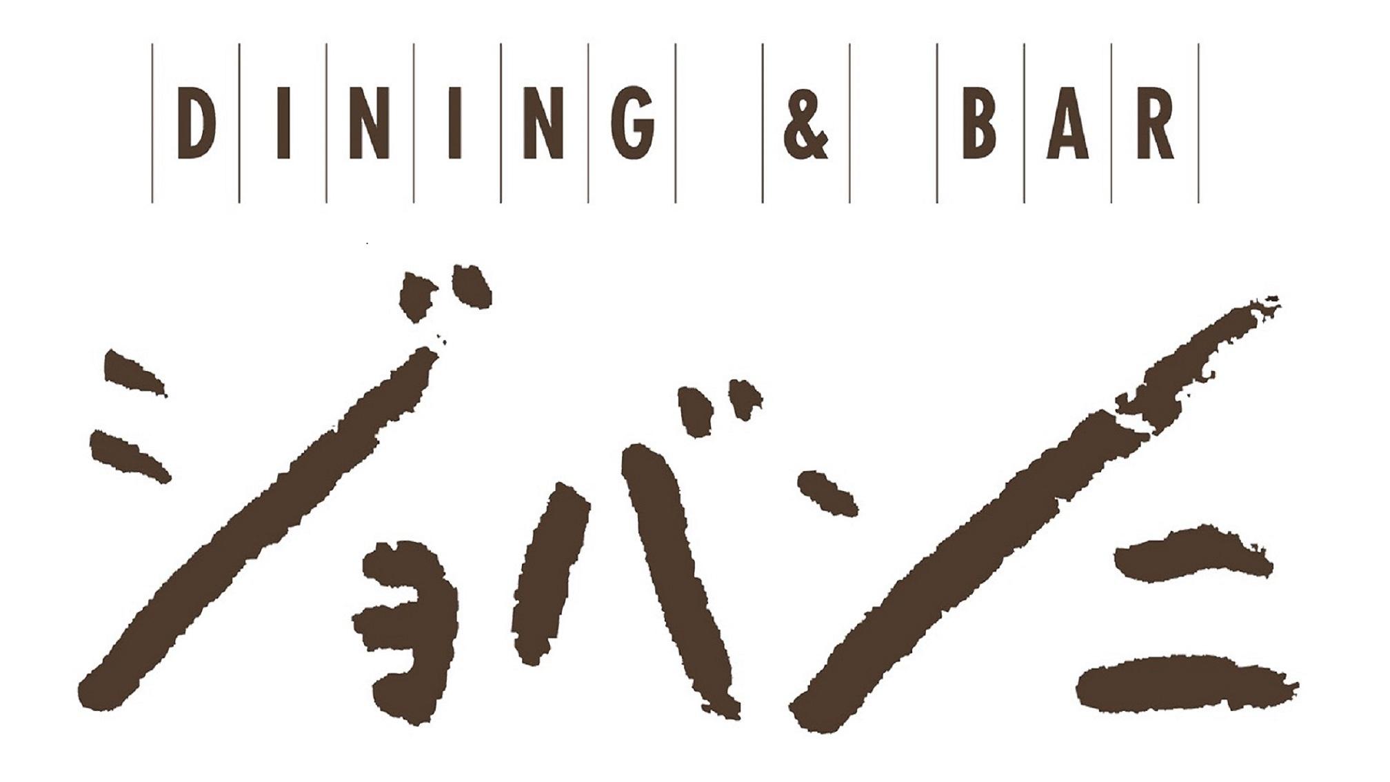 【ダイニング&バー「ジョバンニ」】ニューヨークスタイルのダイニング&バー。