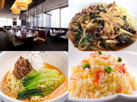 【えらべる×えらべる】ご夕食♪ 洋食/中国料理メニュー計15種類からお選び頂ける夕食付(朝食付)