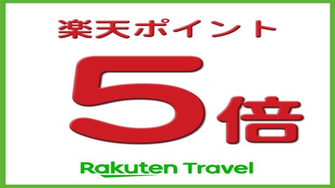 ■ポイント5倍(朝食付き) 泊まって貯めて、使っておトクに!楽天ポイント5%還元!