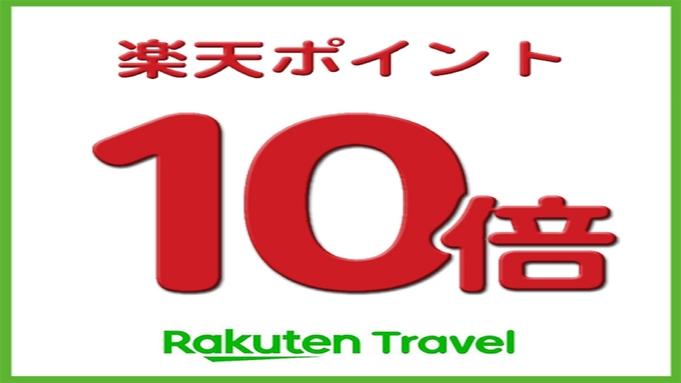 【夏秋旅セール】ポイント10倍(朝食付き)