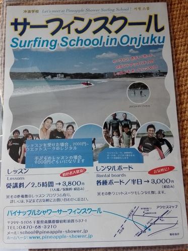 近所のサーフィンスクール