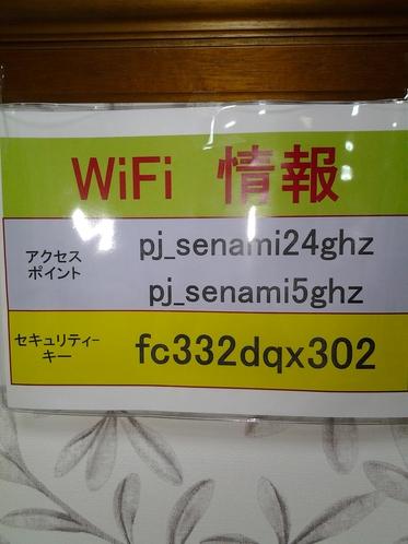 WIFI 部屋からWI-FI繋がります!