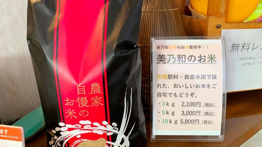 ◆当館自家製のお米です。