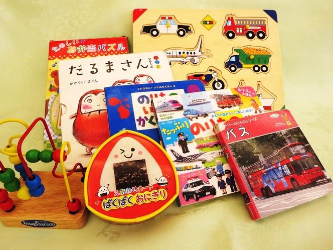【貸し出しサービス】お子様用の絵本やおもちゃも無料にてお貸し出ししております。