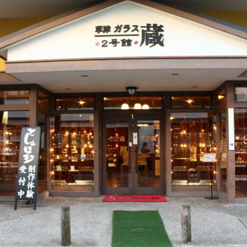 【草津ガラス蔵】(西の河原通りにあるガラス製品の専門店)