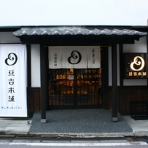 【豆吉本舗】※西の河通りにある豆菓子の専門店